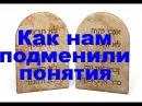 10ть заповедей 24 Секрет библии который не должно знать быдло ОТРЕДАКТИРОВАННАЯ