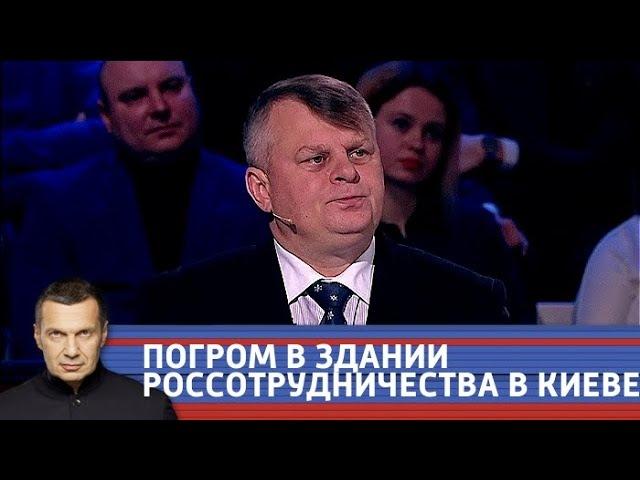 Погром в здании Россотрудничества в Киеве Воскресный вечер с Владимиром Соловьевым от 18 02 2018