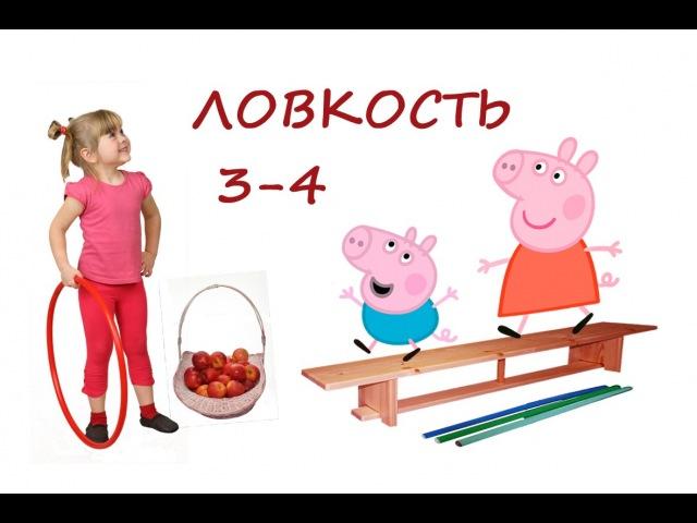 Свинка Пеппа и Джордж учатся быть ловкими. Развитие ловкости у детей 3-4 лет.