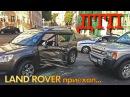 ДТП угрозы гонки и бесконечный ремонт Land Rover Discovery Ленд Ровер accident TrucksTV