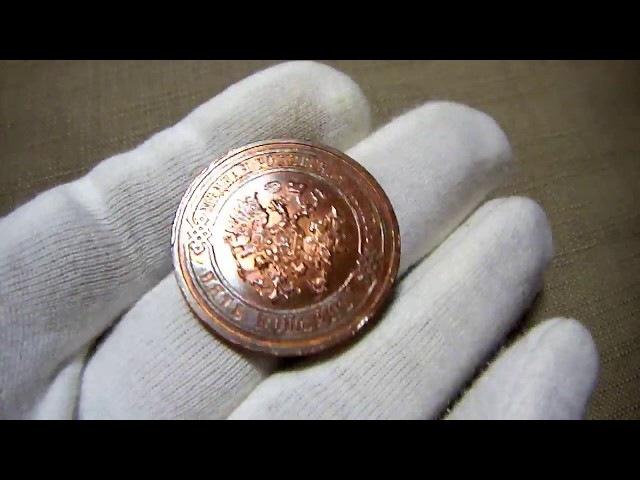 5 копеек 1911 СПБ красная в блеске