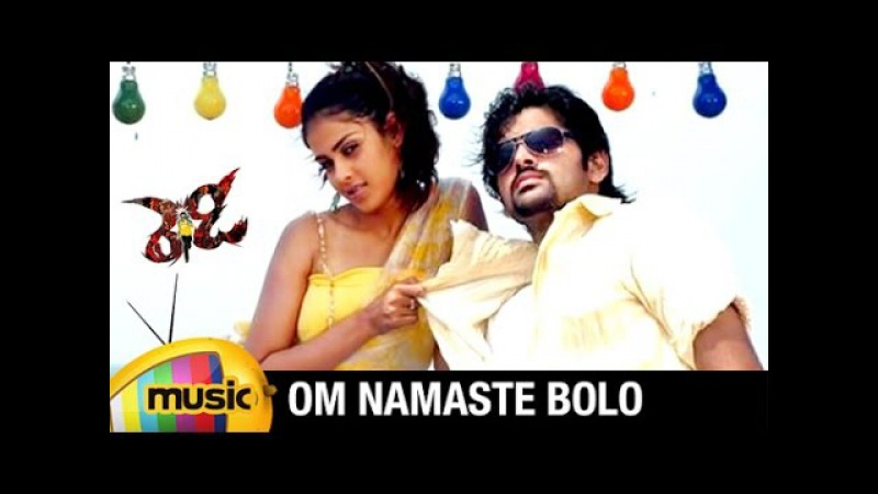 Ready Telugu Movie Songs Om Namaste Bolo Full Song Ram Genelia DSP Mango Music