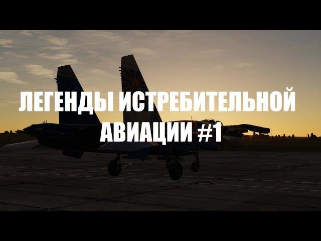 ЛЕГЕНДЫ ИСТРЕБИТЕЛЬНОЙ АВИАЦИИ 1 - Су-27