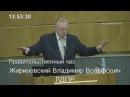 Жириновский Великолепная Речь в Думе! (Госдума 17.01.2018)