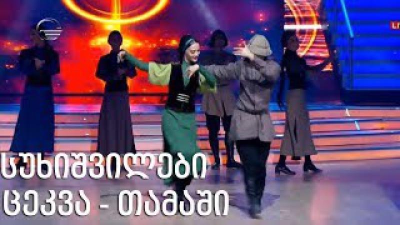 სუხიშვილები - ცეკვა თამაში პრემირეა 2017 | ცეკვ4