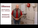 Обвязка одноконтурного котла с бойлером ГВС