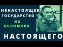 Ненастоящее государство, которое возникло на обломках настоящего | Возрождённый СССР Сегодня