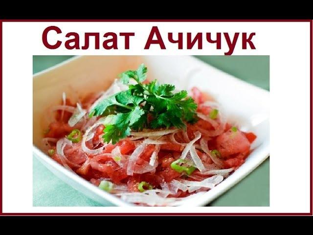 Салат Ачичук, узбекский рецепт.