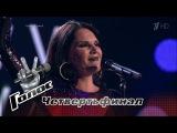 Нина Шацкая - Sweet Dreams (Четвертьфинал Голос Сезон 6) (TV Version 2017)