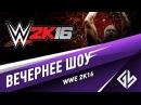 Вечернее шоу: WWE 2K16