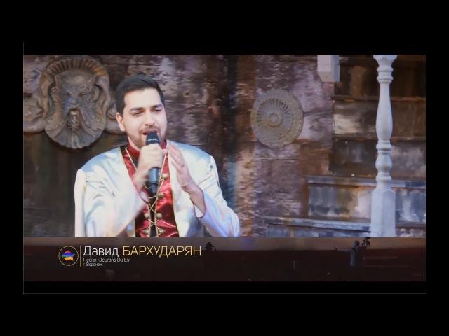 Давид Бархударян - Jeyrans du es (г. Воронеж) / ЕС АСТХ ЕМ 2017