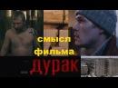Дурак 2014 обзор и смысл фильма режиссера Юрия Быкова при финансовой поддержке Министерства культуры