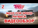 Обзор игры Need For Speed Payback Review