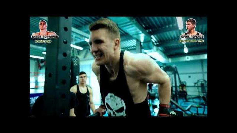 Силовая выносливость Base Wars | Workout Versus №3 | Юрий Горелов vs Антон Гончаров