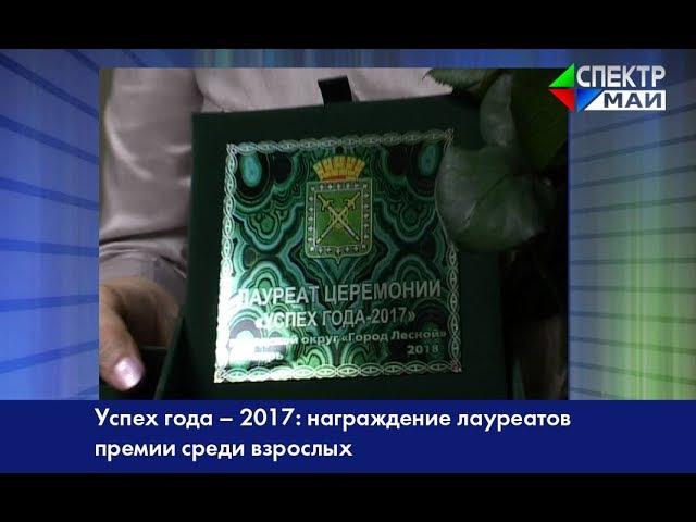 Успех года – 2017: награждение лауреатов премии среди взрослых