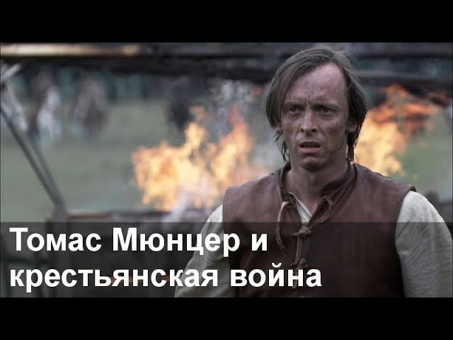 Немцы (Die Deutschen) s02e05 - Томас Мюнцер и крестьянская война