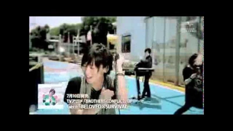 Gero - Beloved x Survival Brother Conflict OP Full)