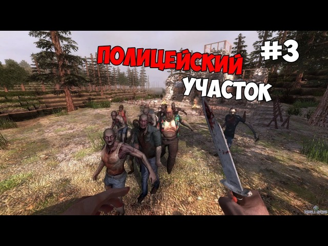 7 Days to Die - ПОЛИЦЕЙСКИЙ УЧАСТОК 3