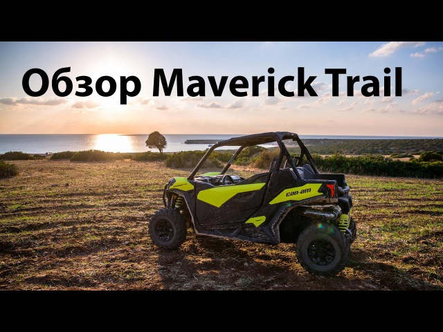 Обзор Can Am Maverick Trail