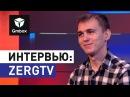 ZERGTV о том, почему нужно стримить, но только не StarCraft