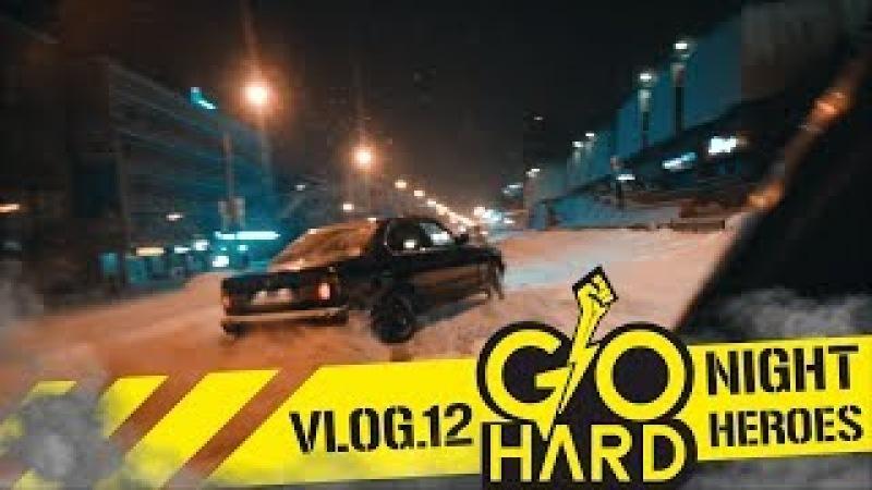 DRIFT VLOG 12 - NIGHT HEROES – STREET DRIFT | TOYOTA CHASER | ICE DRIFT | DRIFT FAILS