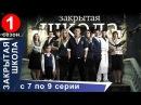 Закрытая Школа Все серии с 7 по 9 1 Сезон Мистический Сериал StarMedia