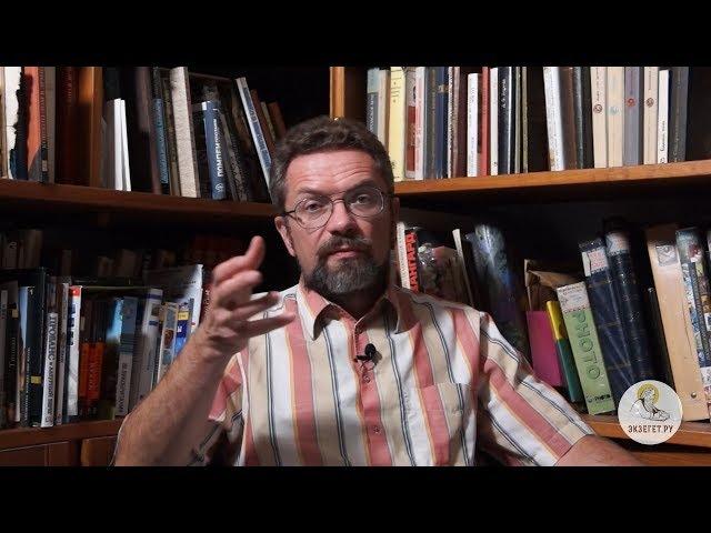 Пророк Иоиль, глава 3. Профессор Андрей Десницкий