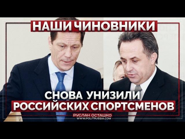 Наши чиновники снова унизили российских спортсменов (Руслан Осташко)