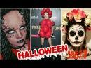 🎃 Halloween 2017. Как знаменитости отметили Хэллоуин. Самые яркие костюмы звезд на Хэл...
