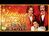 Ricchi E Poveri - Лучшие песни