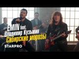 EMIN & Владимир Кузьмин - Сибирские морозы