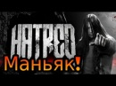 Hatred Самая жестокая игра Миссия 1