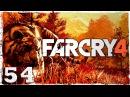 Far Cry 4 54 Охота с луком
