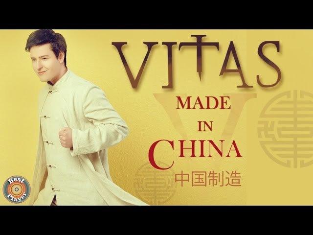 Витас - Made in China (Альбом 2016)