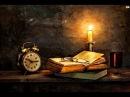Свеча горела на столе свеча горела Фантастический рассказ