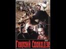 Георгий Саакадзе (1 серия) (1942) фильм