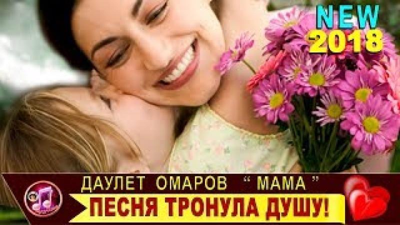 МАМА - Даулет Омаров ❤️ Очень ТРОГАТЕЛЬНАЯ ПЕСНЯ о МАТЕРИ ❤️