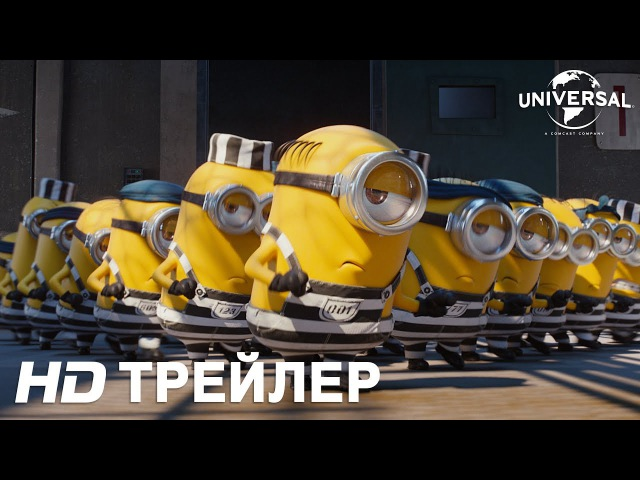 ГАДКИЙ Я 3 трейлер №3. В кино с 29 июня