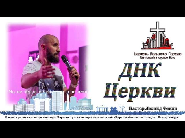 Тема: ДНК церкви. Пастор Леонид Фокин