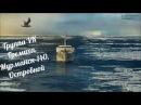 Морг для подводных лодок Группа VK Гремиха, Мурманск 140,Островной
