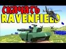 Скачать Ravenfield Торрент Download