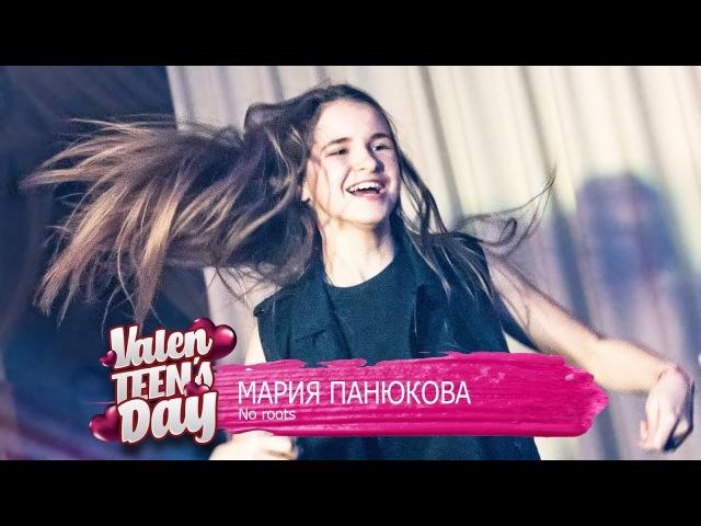 Мария Панюкова - No roots   ValenTEEN's Day 2018   DMC MUSIC