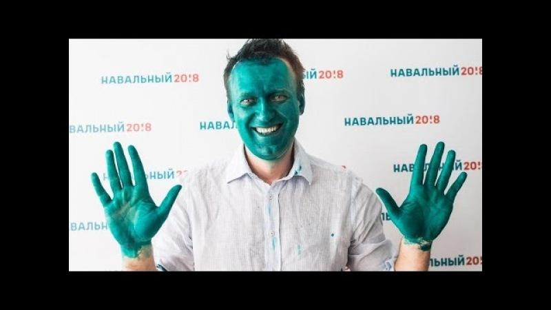 Экстренный ВЫПУСК - Алексея НАВАЛЬНОГО облили зелёнкой!