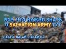 ВСЯ СУТЬ SALVATION ARMY