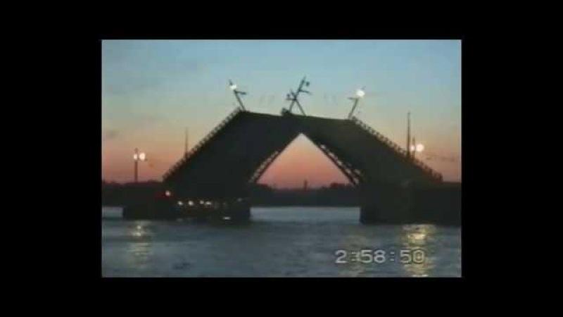 Санкт Петербург 6.06.1996 Развод мостов, 36-ой трамвай...