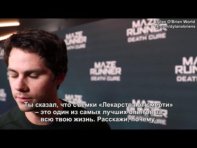 Интервью с премьеры БвЛ с Диланом О'Брайеном