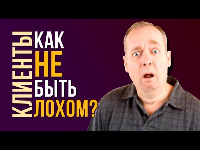 Расчет с клиентом как не стать ЛОХОМ Записки антеннщика