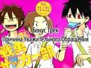 Prefectural High School - Senyuu Soccer Club! Omake(rus sub)