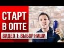 Оптовый бизнес: выбираем нишу для старта. (Урок №1) Артём Бахтин