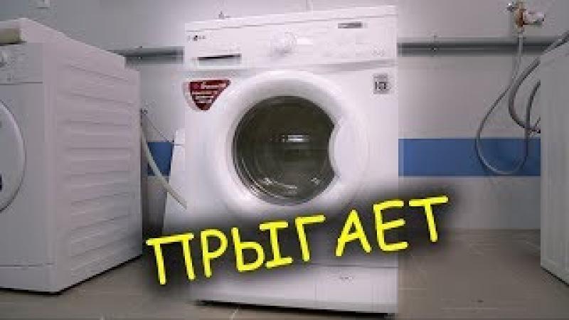 Прыгает стиральная машина. Как выставить стиральную машину.